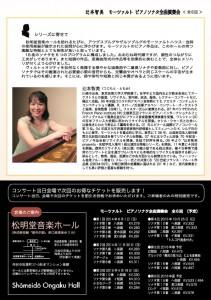 Tsujimoto_sho2
