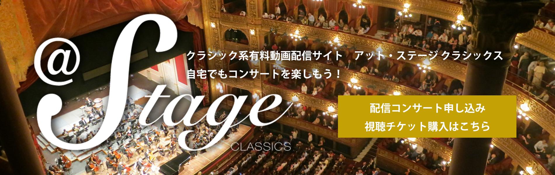 クラシック系有料配信サイト アットステージ