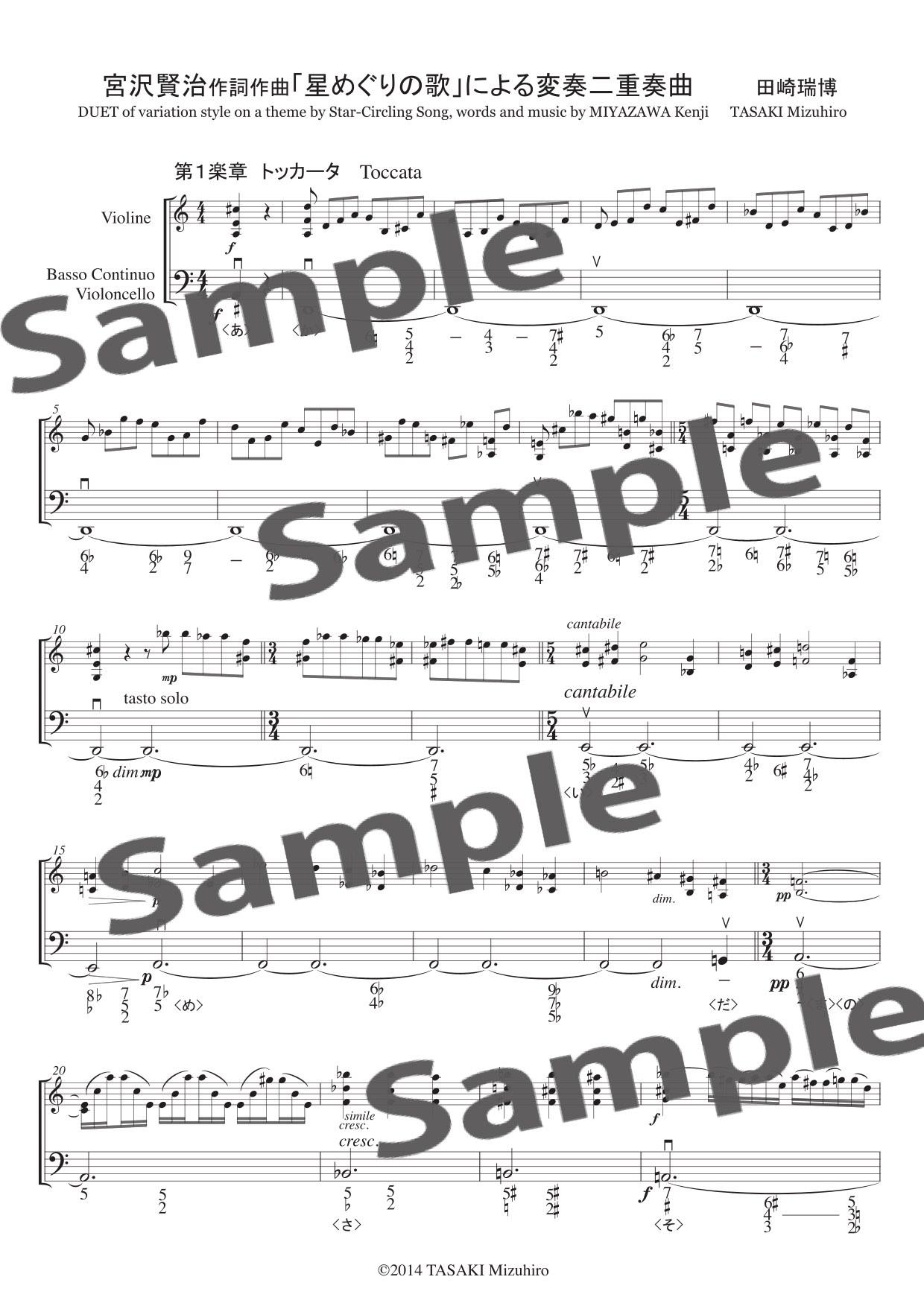 宮沢賢治作詞作曲「星めぐりの歌」による 変奏二重奏曲/スコアとパート譜