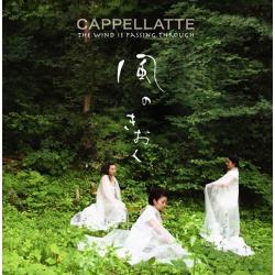 風のきおく/CAPPELLATTE