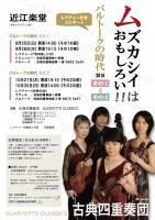 koten_muzukashi