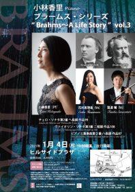 """小林香里 Piano   ブラームス・シリーズ """" Brahms〜A Life Story """" vol.3"""