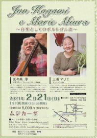 Jun Kagami e Marie Miura 音楽としてのポルトガル語