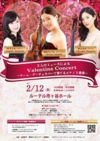 3人のミューズによる Valentine Concert 〜チーム・グーチョキパーで奏でるピアノ3重奏〜