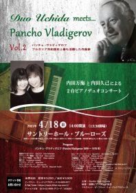 Duo Uchida meets…Pancho Vladigerov Vol.2